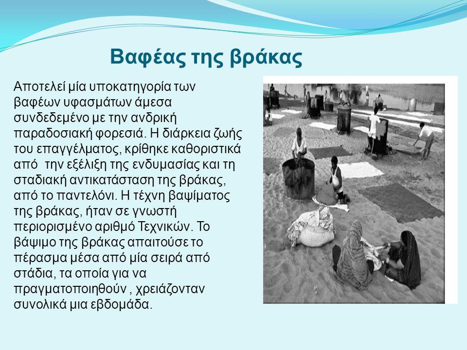 Βαφέας της βράκας Αποτελεί μία υποκατηγορία των βαφέων υφασμάτων άμεσα συνδεδεμένο με την ανδρική παραδοσιακή φορεσιά. Η διάρκεια ζωής του επαγγέλματο