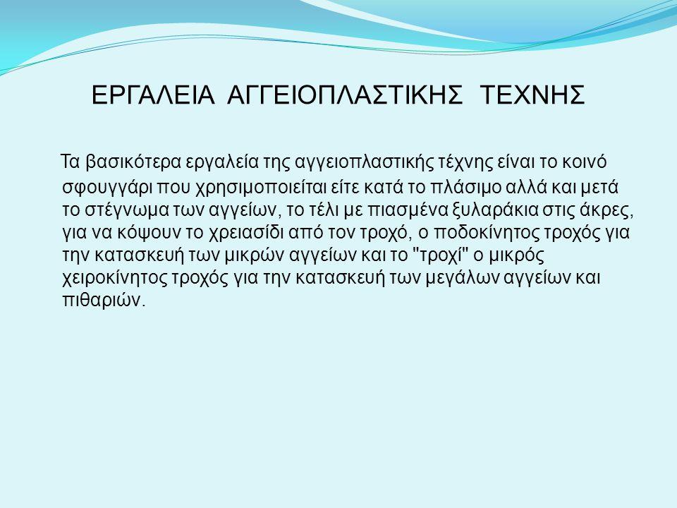 Εφημεριδοπώλης Ο πλανόδιος εφημεριδοπώλης είναι ο επαγγελματίας που ασκεί το επάγγελμά του χωρίς να έχει συγκεκριμένο μαγαζί, παραλαμβάνει τις εφημερίδες από τα Πρακτορεία Διανομής Τύπου και προωθεί την καθημερινή κυκλοφορία του ελληνικού τύπου περπατώντας στους κεντρικούς δρόμους της Αθήνας τις πωλεί στους περαστικούς Αθηναίους ή τις αφήνει στην είσοδο των σπιτιών των μόνιμων πελατών του.