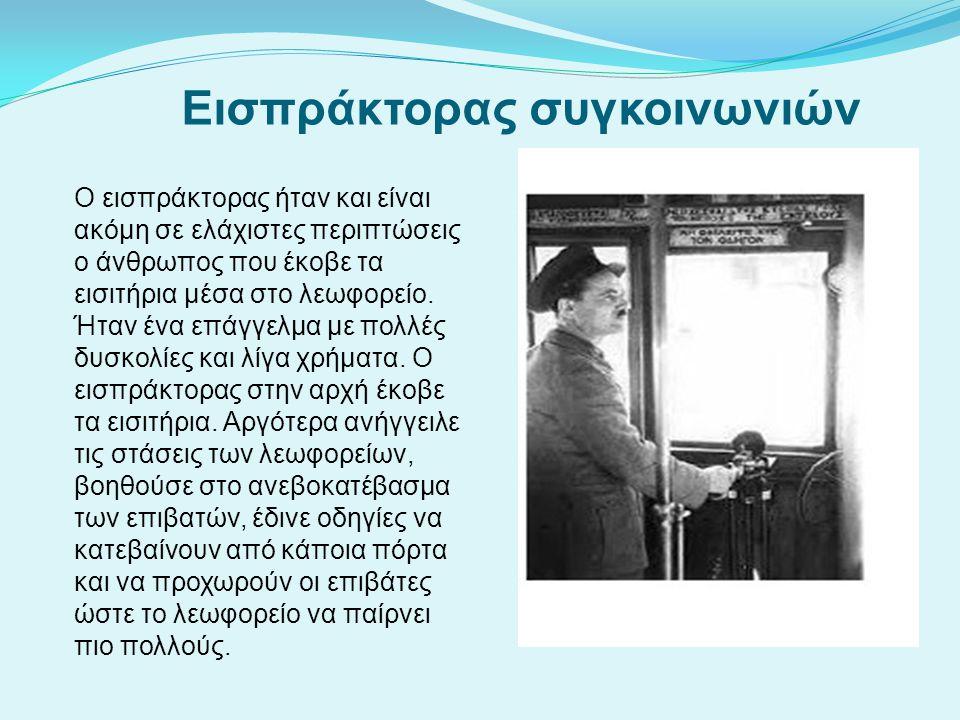 Εισπράκτορας συγκοινωνιών Ο εισπράκτορας ήταν και είναι ακόμη σε ελάχιστες περιπτώσεις ο άνθρωπος που έκοβε τα εισιτήρια μέσα στο λεωφορείο. Ήταν ένα