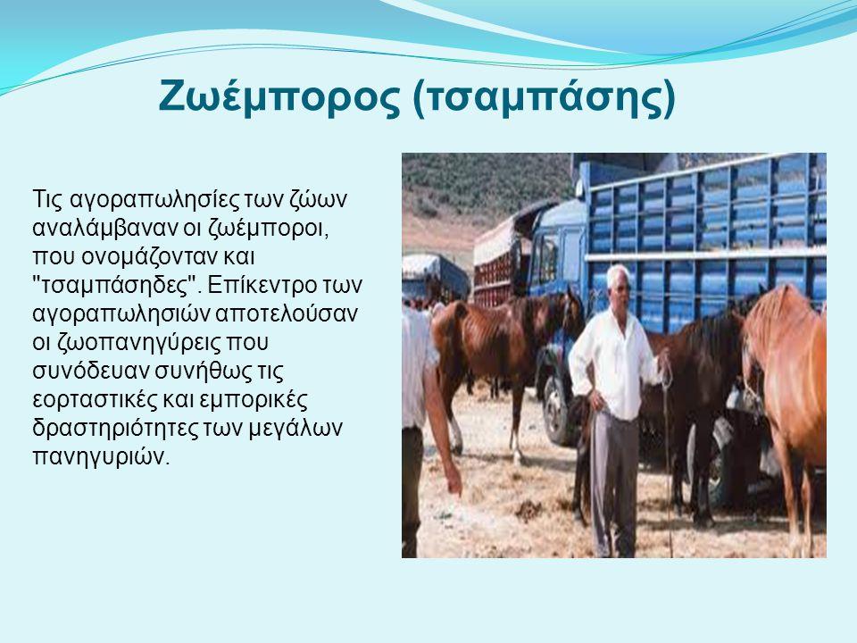 Ζωέμπορος (τσαμπάσης) Τις αγοραπωλησίες των ζώων αναλάμβαναν οι ζωέμποροι, που ονομάζονταν και