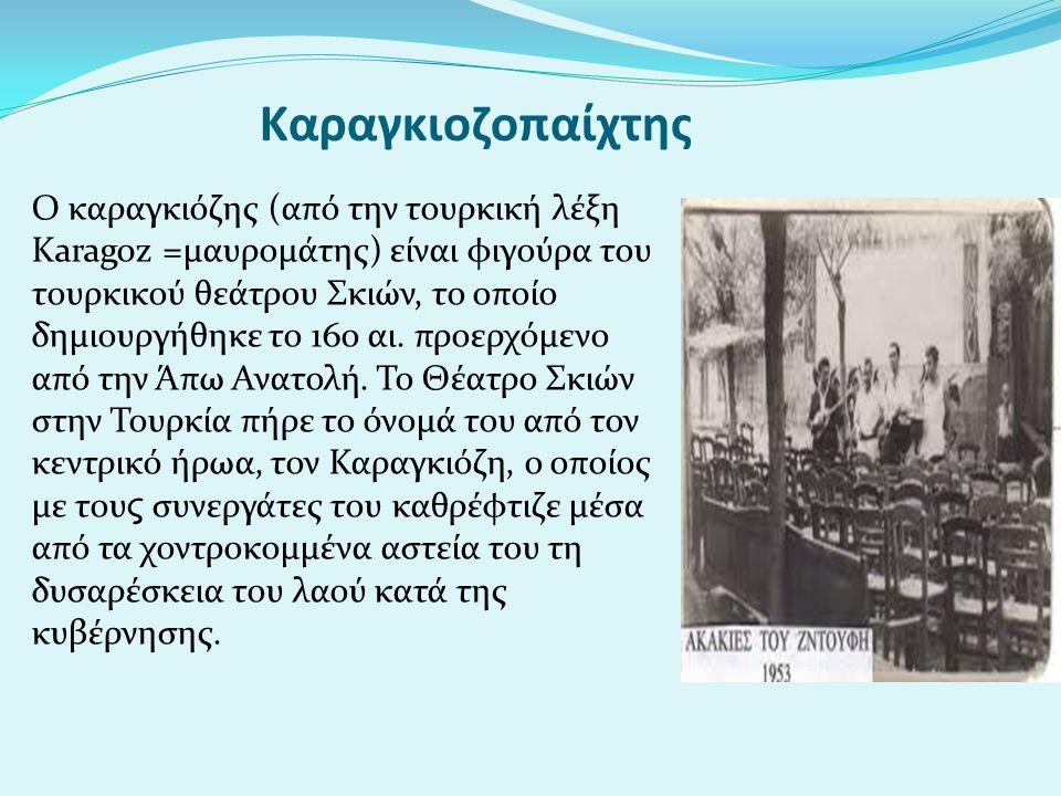 Καραγκιοζοπαίχτης Ο καραγκιόζης (από την τουρκική λέξη Karagoz =μαυρομάτης) είναι φιγούρα του τουρκικού θεάτρου Σκιών, το οποίο δημιουργήθηκε το 16ο α