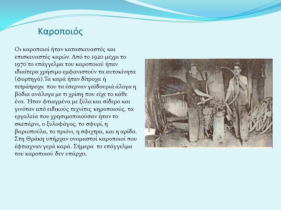 Καροποιός Οι καροποιοί ήταν κατασκευαστές και επισκευαστές καρών. Από το 1920 μέχρι το 1970 το επάγγελμα του καροποιού ήταν ιδιαίτερα χρήσιμο εμφανιστ