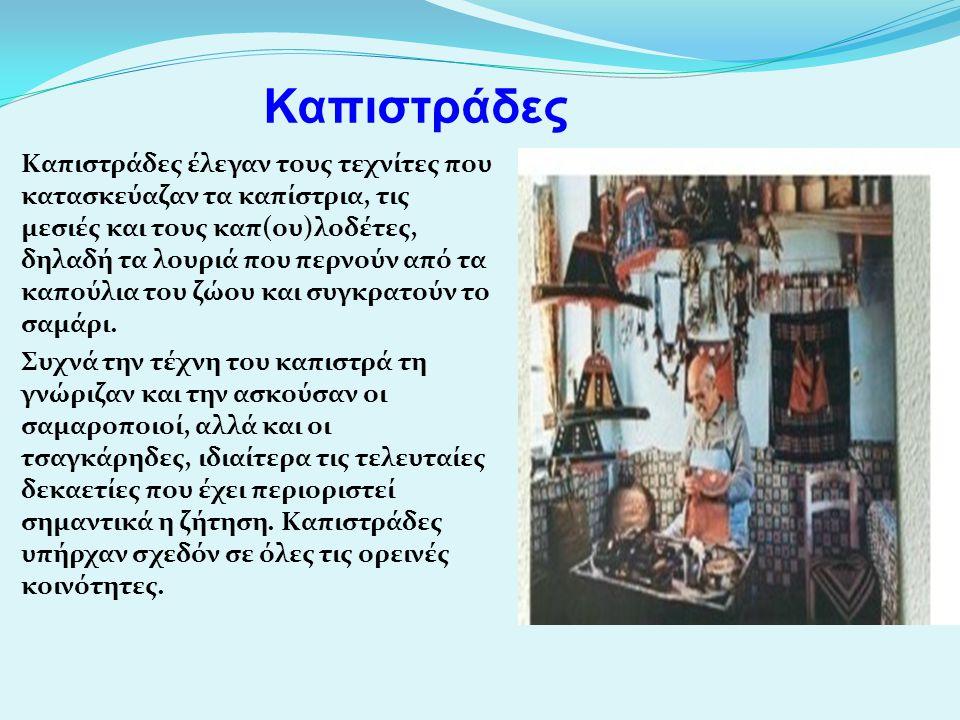 Καπιστράδες Καπιστράδες έλεγαν τους τεχνίτες που κατασκεύαζαν τα καπίστρια, τις μεσιές και τους καπ(ου)λοδέτες, δηλαδή τα λουριά που περνούν από τα κα