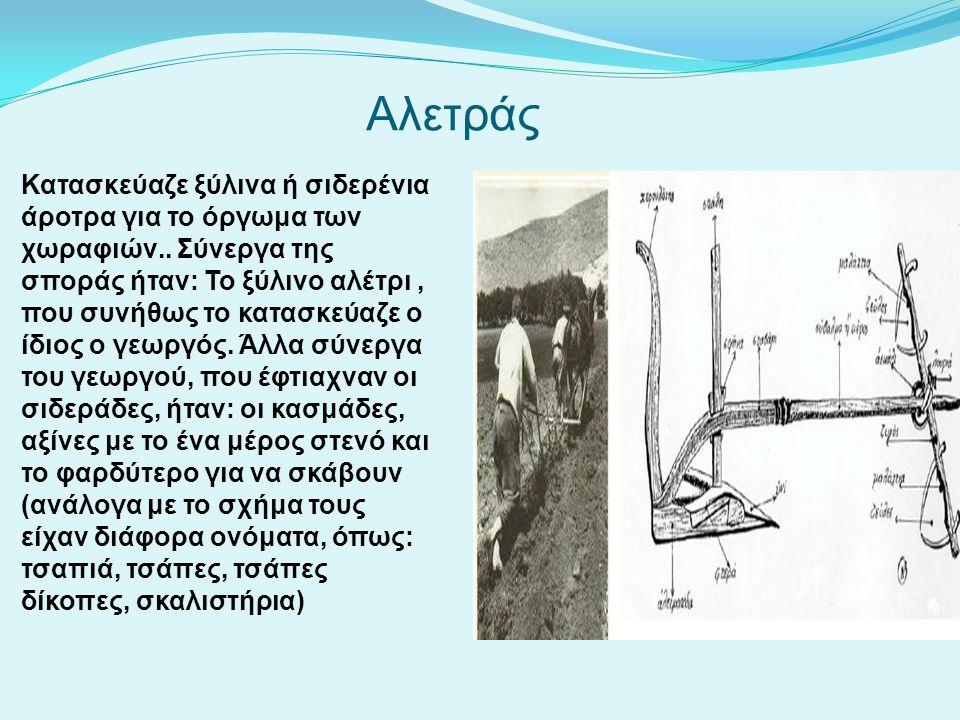 Αλετράς Κατασκεύαζε ξύλινα ή σιδερένια άροτρα για το όργωμα των χωραφιών.. Σύνεργα της σποράς ήταν: Το ξύλινο αλέτρι, που συνήθως το κατασκεύαζε ο ίδι