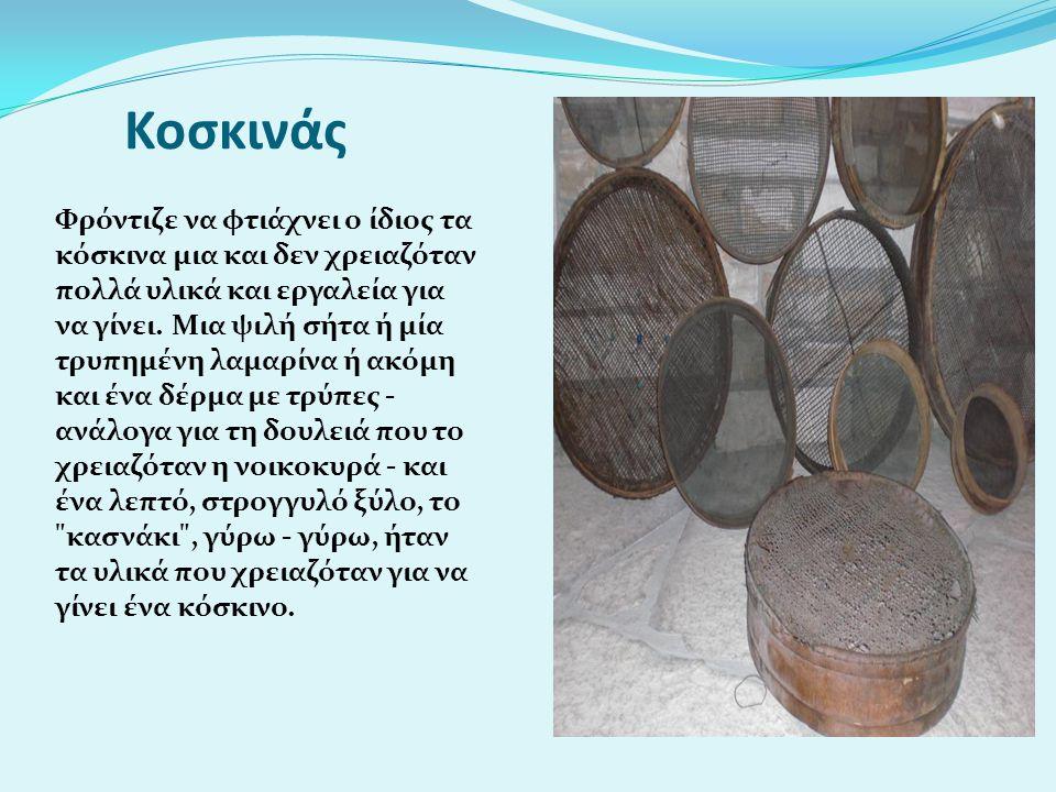 Κοσκινάς Φρόντιζε να φτιάχνει ο ίδιος τα κόσκινα μια και δεν χρειαζόταν πολλά υλικά και εργαλεία για να γίνει. Μια ψιλή σήτα ή μία τρυπημένη λαμαρίνα