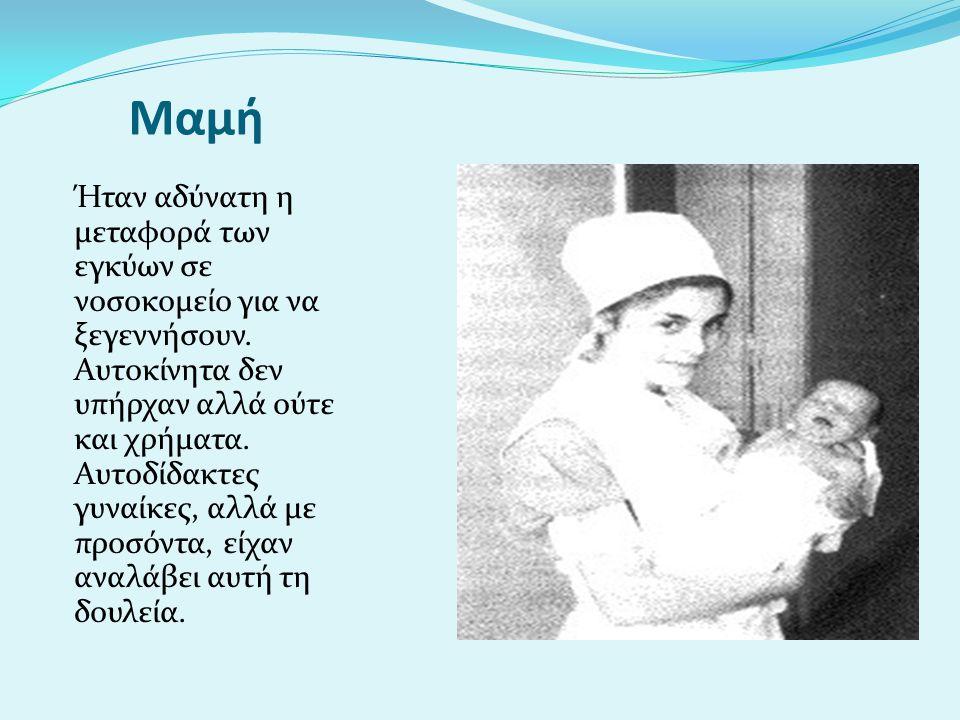 Μαμή Ήταν αδύνατη η μεταφορά των εγκύων σε νοσοκομείο για να ξεγεννήσουν. Αυτοκίνητα δεν υπήρχαν αλλά ούτε και χρήματα. Αυτοδίδακτες γυναίκες, αλλά με