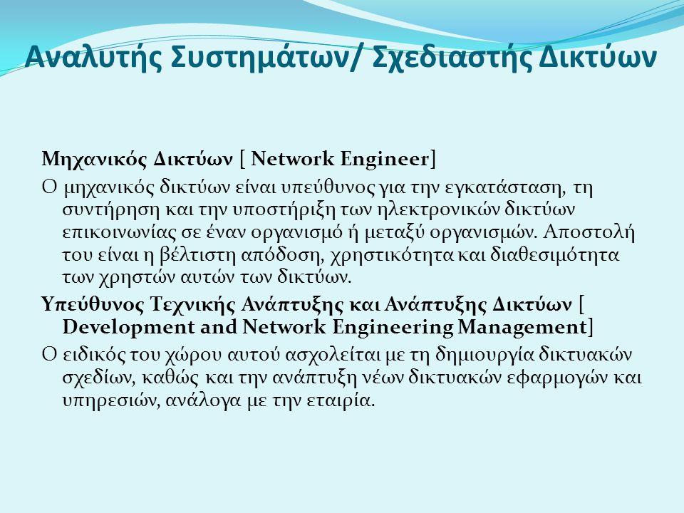 Αναλυτής Συστημάτων/ Σχεδιαστής Δικτύων Μηχανικός Δικτύων [ Network Engineer] Ο μηχανικός δικτύων είναι υπεύθυνος για την εγκατάσταση, τη συντήρηση κα