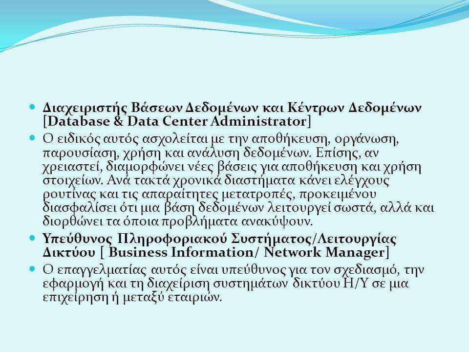 Διαχειριστής Βάσεων Δεδομένων και Κέντρων Δεδομένων [Database & Data Center Administrator] Ο ειδικός αυτός ασχολείται με την αποθήκευση, οργάνωση, παρ