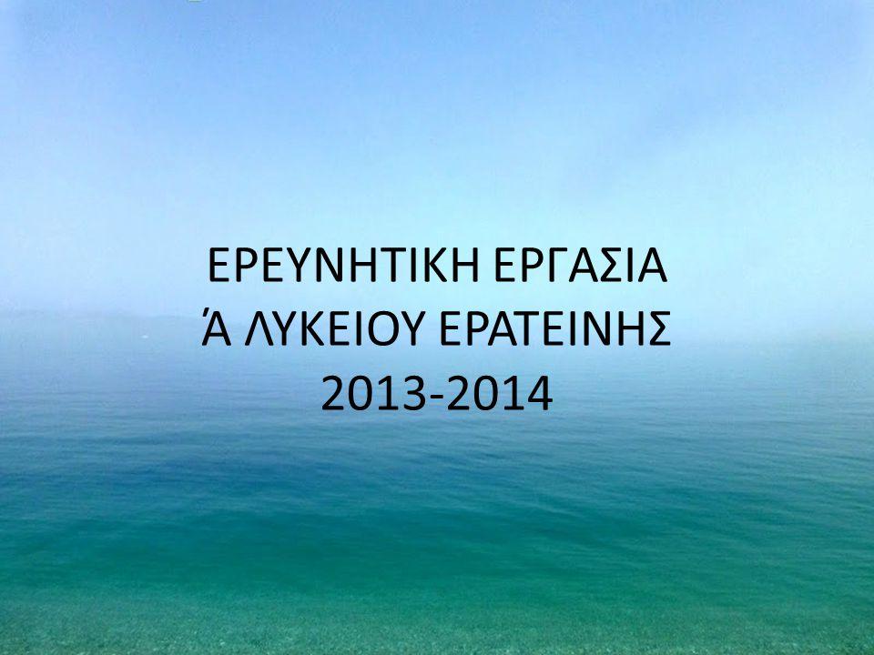 ΕΡΕΥΝΗΤΙΚΗ ΕΡΓΑΣΙΑ Ά ΛΥΚΕΙΟΥ ΕΡΑΤΕΙΝΗΣ 2013-2014