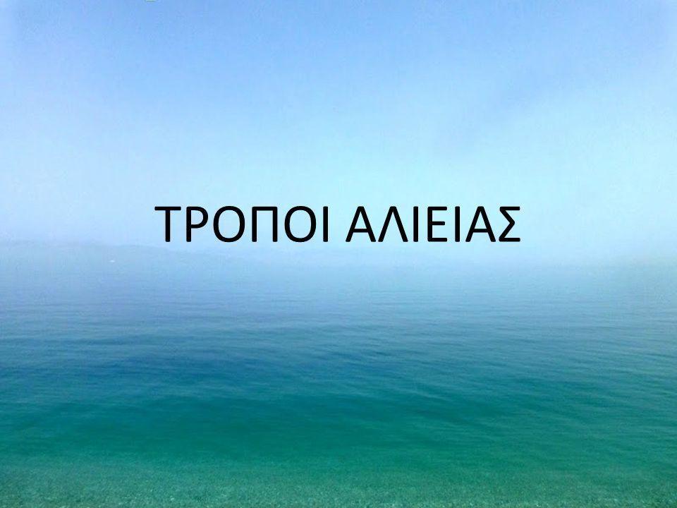 ΤΡΟΠΟΙ ΑΛΙΕΙΑΣ