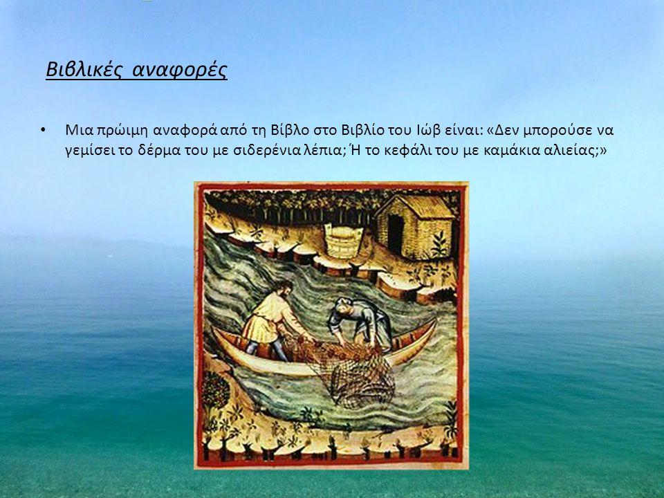 Βιβλικές αναφορές Μια πρώιμη αναφορά από τη Βίβλο στο Βιβλίο του Ιώβ είναι: «Δεν μπορούσε να γεμίσει το δέρμα του με σιδερένια λέπια; Ή το κεφάλι του