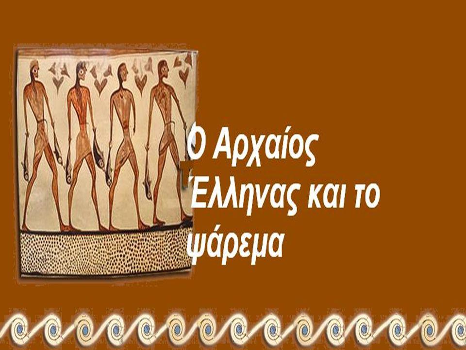 Αρχαία Ελλάδα Αλιευτικές σκηνές σχετικά σπάνια παρουσιάζονται στην Αρχαία Ελληνική τέχνη, μια αντανάκλαση του σχετικά χαμηλού κοινωνικού επιπέδου των ιχθυέων στην Αρχαία Ελληνική Κοινωνία.