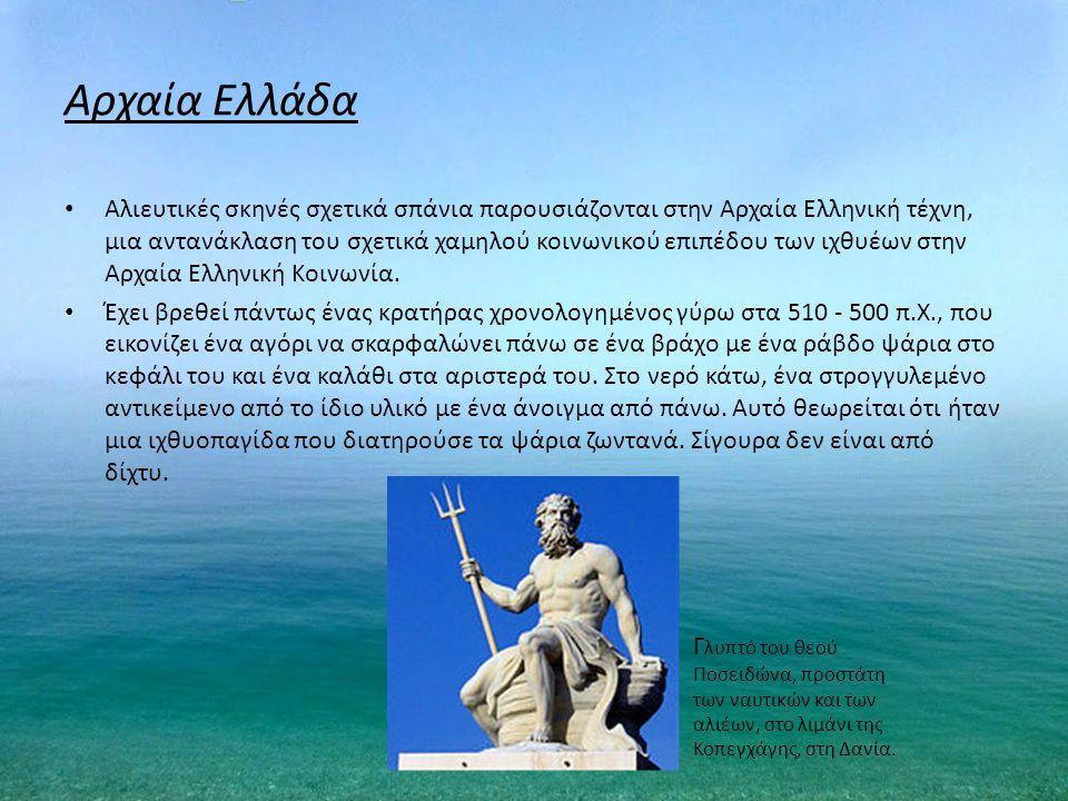 Αρχαία Ελλάδα Αλιευτικές σκηνές σχετικά σπάνια παρουσιάζονται στην Αρχαία Ελληνική τέχνη, μια αντανάκλαση του σχετικά χαμηλού κοινωνικού επιπέδου των