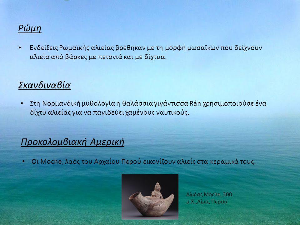 Ρώμη Ενδείξεις Ρωμαϊκής αλιείας βρέθηκαν με τη μορφή μωσαϊκών που δείχνουν αλιεία από βάρκες με πετονιά και με δίχτυα. Σκανδιναβία Στη Νορμανδική μυθο