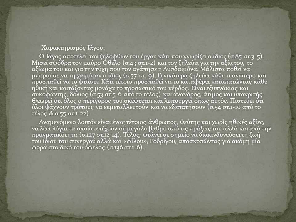 Χαρακτηρισμός Ιάγου: Ο Ιάγος αποτελεί τον ζηλόφθων του έργου κάτι που γνωρίζει ο ίδιος (σ.85 στ.3-5).
