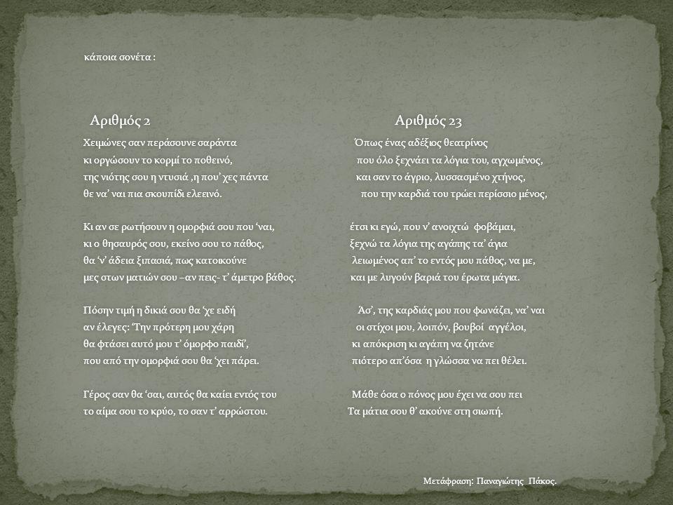  Sonnets: προέρχεται από την ιταλική λέξη sonneto.
