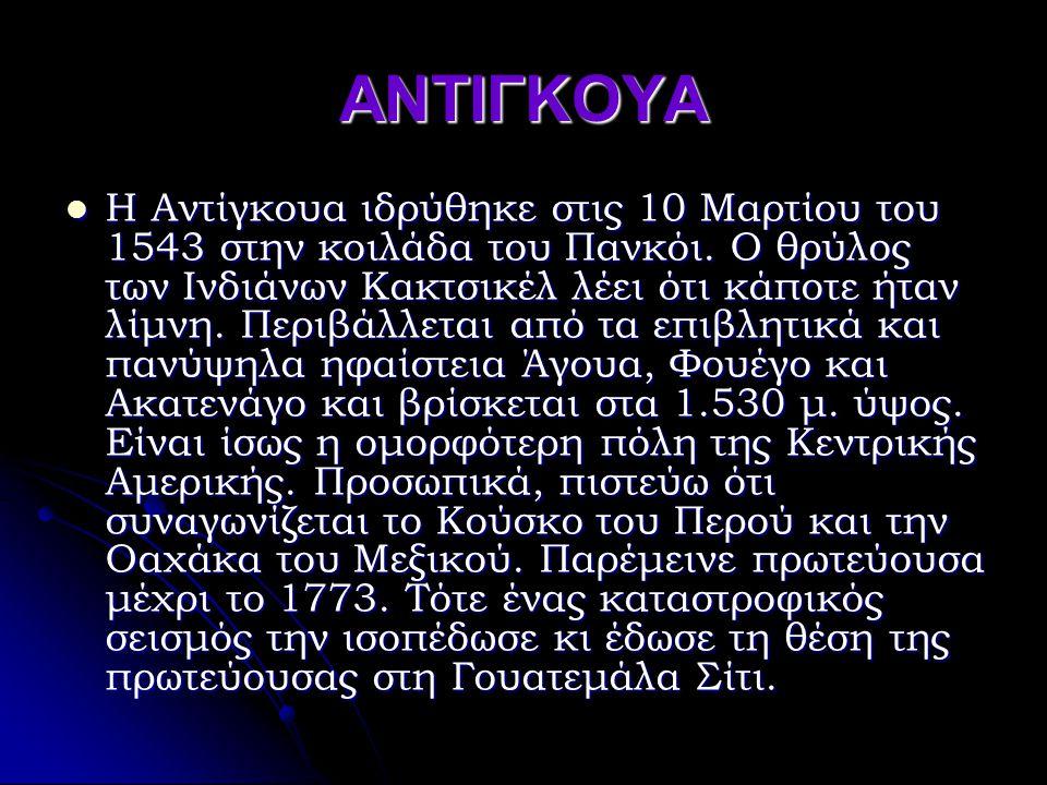 ΑΝΤΙΓΚΟΥΑ Η Αντίγκουα ιδρύθηκε στις 10 Μαρτίου του 1543 στην κοιλάδα του Πανκόι.