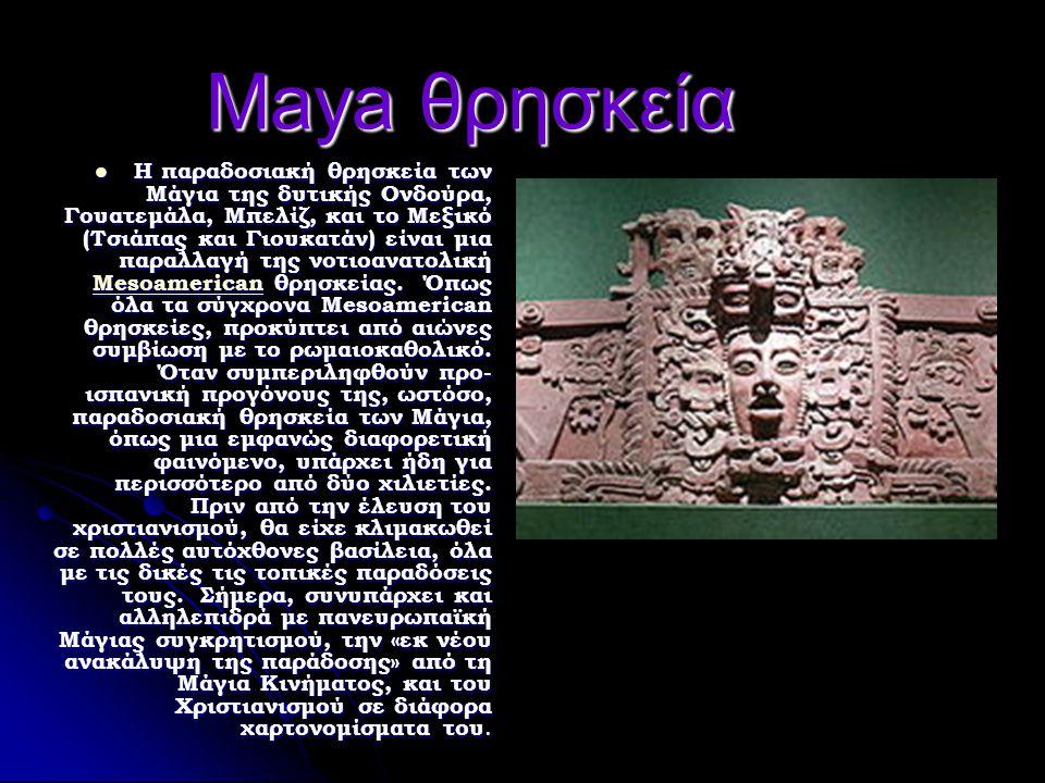 Maya θρησκεία Η παραδοσιακή θρησκεία των Μάγια της δυτικής Ονδούρα, Γουατεμάλα, Μπελίζ, και το Μεξικό (Τσιάπας και Γιουκατάν) είναι μια παραλλαγή της νοτιοανατολική Mesoamerican θρησκείας.