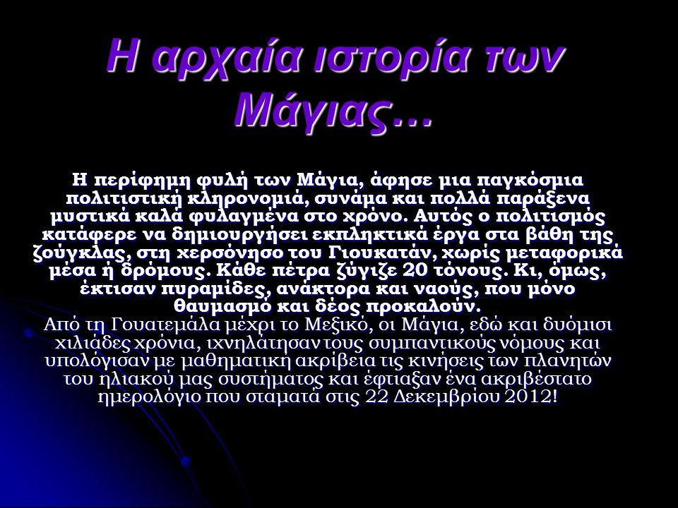 Η αρχαία ιστορία των Μάγιας… Η περίφημη φυλή των Μάγια, άφησε μια παγκόσμια πολιτιστική κληρονομιά, συνάμα και πολλά παράξενα μυστικά καλά φυλαγμένα στο χρόνο.
