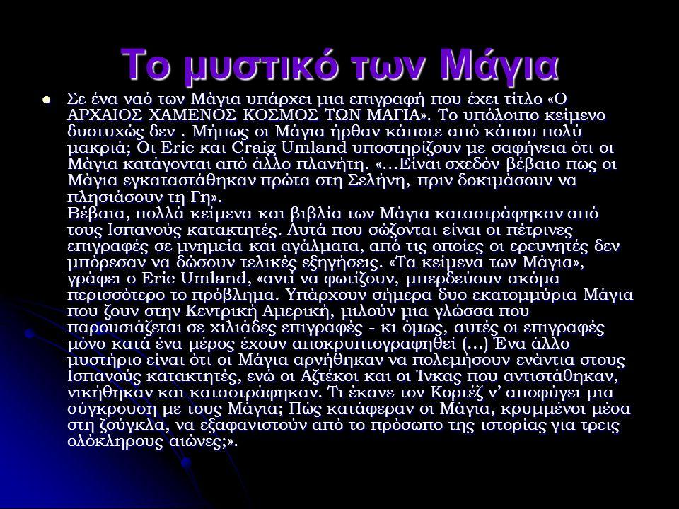 Το μυστικό των Μάγια Σε ένα ναό των Μάγια υπάρχει μια επιγραφή που έχει τίτλο «Ο ΑΡΧΑΙΟΣ ΧΑΜΕΝΟΣ ΚΟΣΜΟΣ ΤΩΝ ΜΑΓΙΑ».