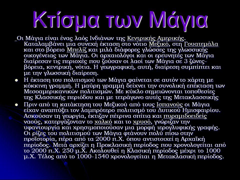 Κτίσμα των Μάγια Οι Μάγια είναι ένας λαός Ινδιάνων της Κεντρικής Αμερικής.