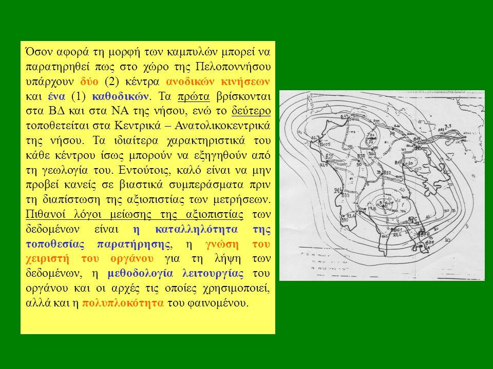 Όσον αφορά τη μορφή των καμπυλών μπορεί να παρατηρηθεί πως στο χώρο της Πελοποννήσου υπάρχουν δύο (2) κέντρα ανοδικών κινήσεων και ένα (1) καθοδικών.
