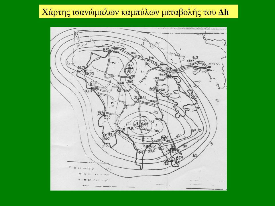 Χάρτης ισανώμαλων καμπύλων μεταβολής του Δh