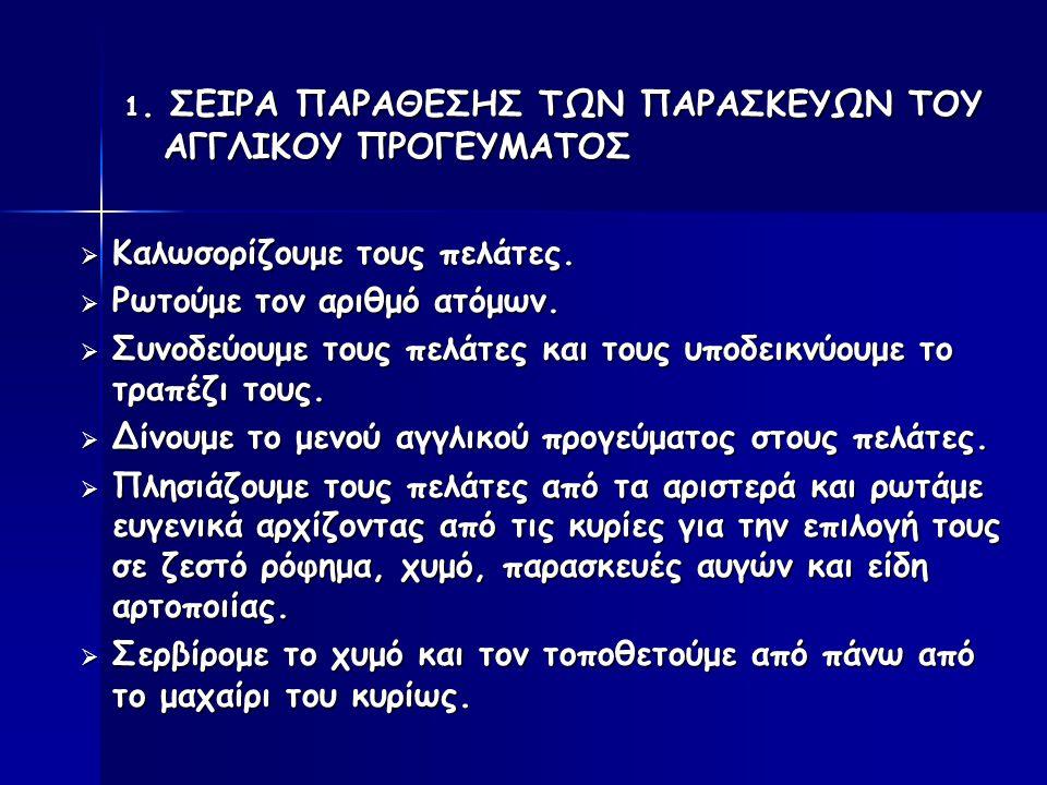 1.ΣΕΙΡΑ ΠΑΡΑΘΕΣΗΣ ΤΩΝ ΠΑΡΑΣΚΕΥΩΝ ΤΟΥ ΑΓΓΛΙΚΟΥ ΠΡΟΓΕΥΜΑΤΟΣ  Καλωσορίζουμε τους πελάτες.