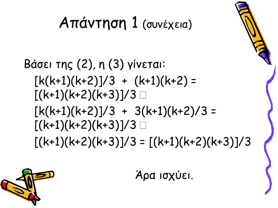 Βάσει της (2), η (3) γίνεται: [k(k+1)(k+2)]/3 + (k+1)(k+2) = [(k+1)(k+2)(k+3)]/3  [k(k+1)(k+2)]/3 + 3(k+1)(k+2)/3 = [(k+1)(k+2)(k+3)]/3  [(k+1)(k+2)(k+3)]/3 = [(k+1)(k+2)(k+3)]/3 Άρα ισχύει.