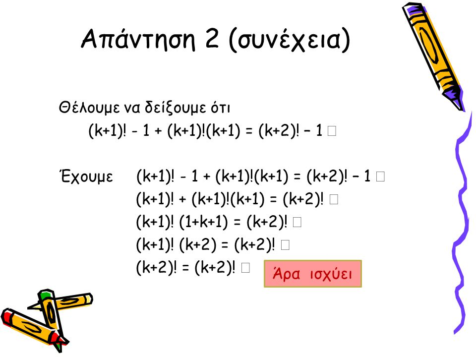 Θέλουμε να δείξουμε ότι (k+1). - 1 + (k+1)!(k+1) = (k+2).