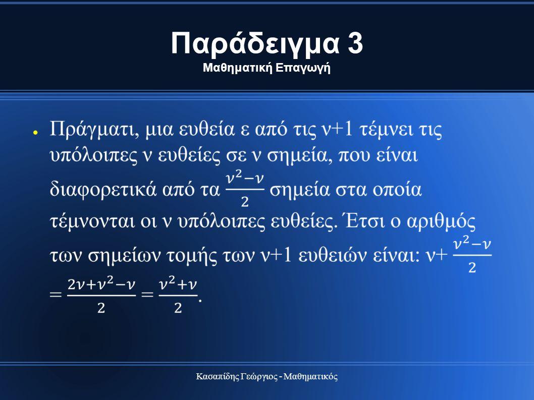 Κασαπίδης Γεώργιος - Μαθηματικός Παράδειγμα 3 Μαθηματική Επαγωγή