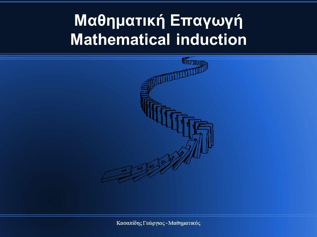 Κασαπίδης Γεώργιος - Μαθηματικός Μαθηματική Επαγωγή Mathematical induction