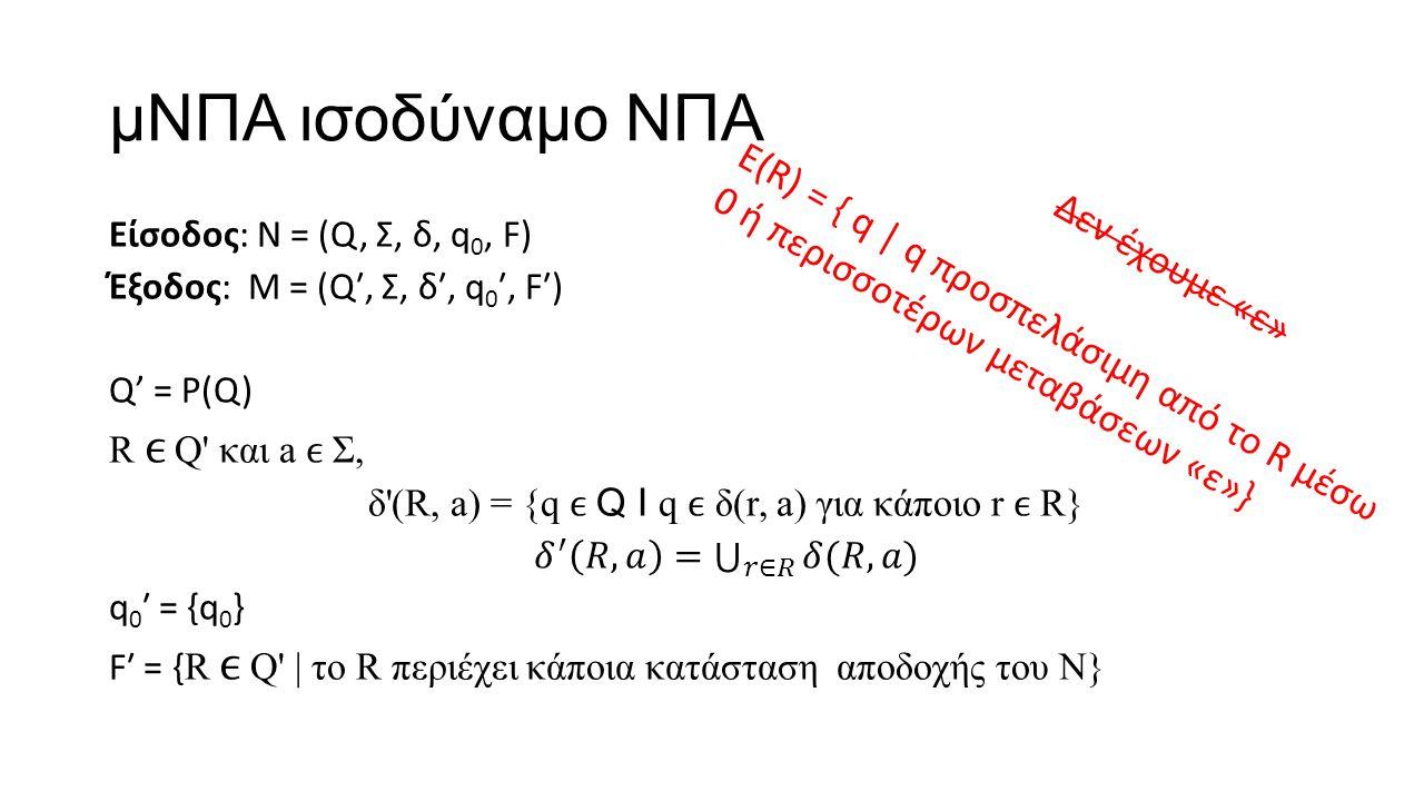 μΝΠΑ ισοδύναμο ΝΠΑ Δεν έχουμε «ε» E(R) = { q | q προσπελάσιμη από το R μέσω 0 ή περισσοτέρων μεταβάσεων «ε»}