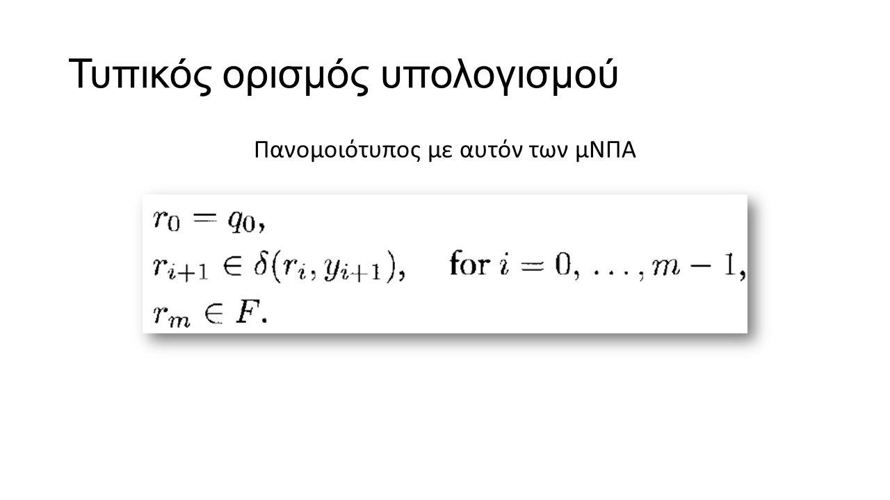Τυπικός ορισμός υπολογισμού Πανομοιότυπος με αυτόν των μΝΠΑ