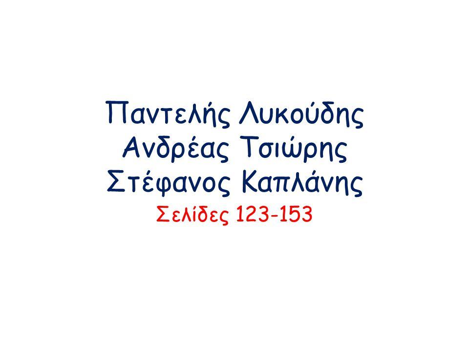 Παντελής Λυκούδης Ανδρέας Τσιώρης Στέφανος Καπλάνης Σελίδες 123-153
