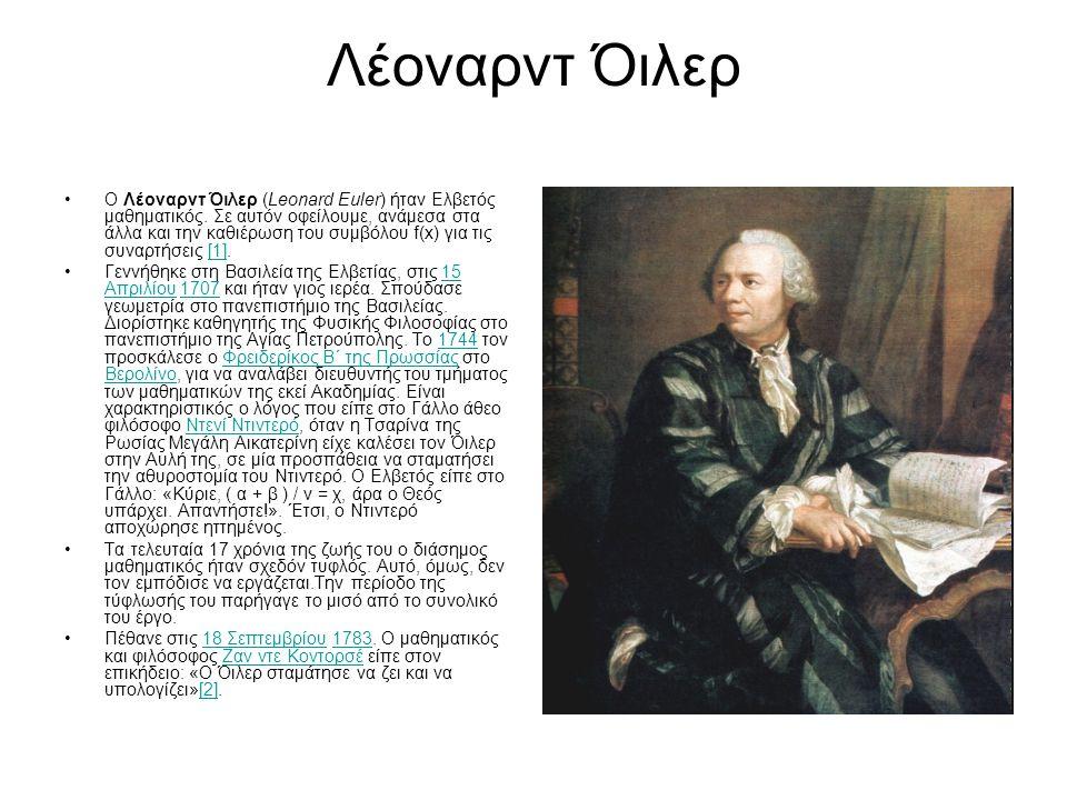 Λέοναρντ Όιλερ Ο Λέοναρντ Όιλερ (Leonard Euler) ήταν Ελβετός μαθηματικός. Σε αυτόν οφείλουμε, ανάμεσα στα άλλα και την καθιέρωση του συμβόλου f(x) για