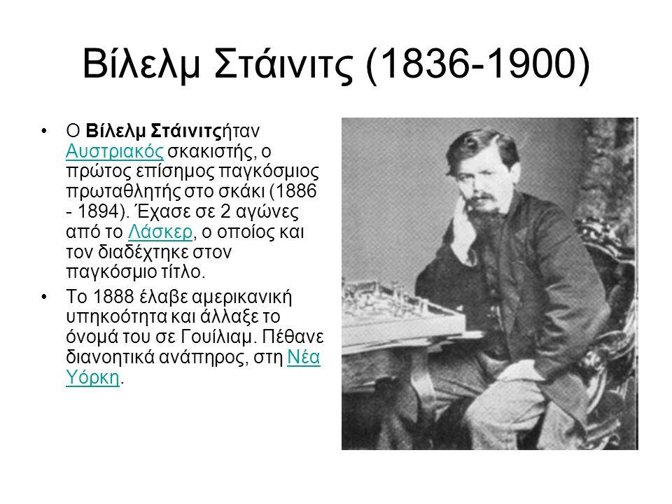 Βίλελμ Στάινιτς (1836-1900) Ο Βίλελμ Στάινιτςήταν Αυστριακός σκακιστής, ο πρώτος επίσημος παγκόσμιος πρωταθλητής στο σκάκι (1886 - 1894). Έχασε σε 2 α