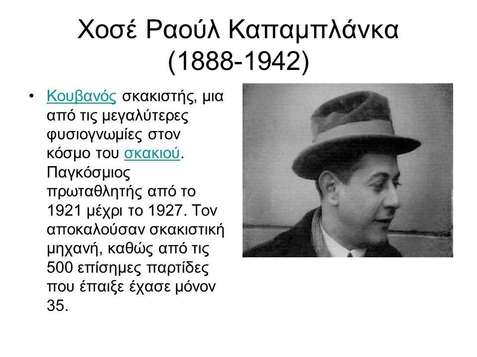 Χοσέ Ραούλ Καπαμπλάνκα (1888-1942) Κουβανός σκακιστής, μια από τις μεγαλύτερες φυσιογνωμίες στον κόσμο του σκακιού. Παγκόσμιος πρωταθλητής από το 1921