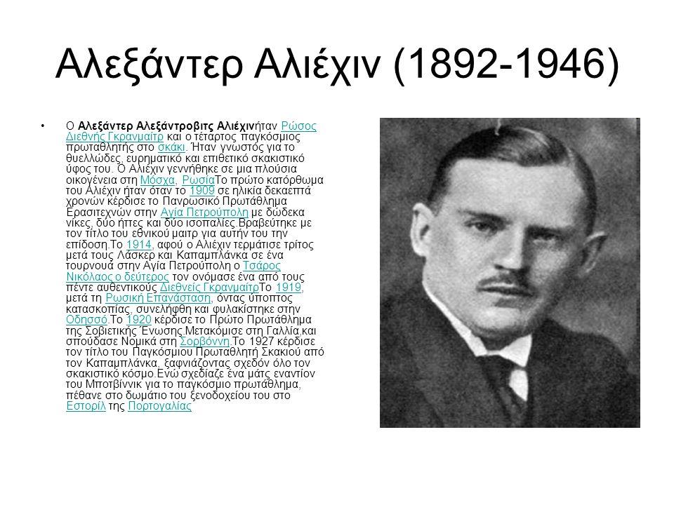 Αλεξάντερ Αλιέχιν (1892-1946) Ο Αλεξάντερ Αλεξάντροβιτς Αλιέχινήταν Ρώσος Διεθνής Γκρανμαίτρ και ο τέταρτος παγκόσμιος πρωταθλητής στο σκάκι. Ήταν γνω