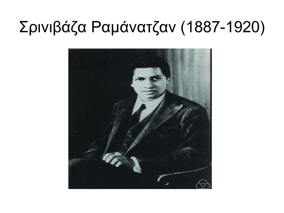 Αλεξάντερ Αλιέχιν (1892-1946) Ο Αλεξάντερ Αλεξάντροβιτς Αλιέχινήταν Ρώσος Διεθνής Γκρανμαίτρ και ο τέταρτος παγκόσμιος πρωταθλητής στο σκάκι.