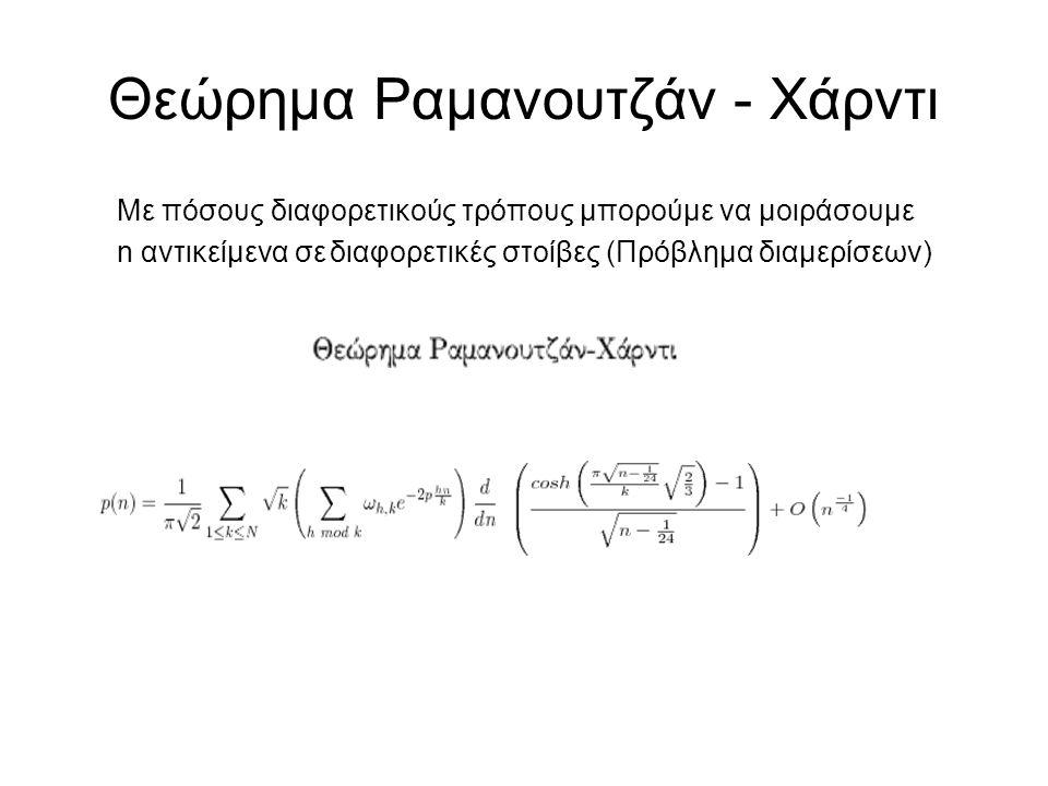 Θεώρημα Ραμανουτζάν - Χάρντι Με πόσους διαφορετικούς τρόπους μπορούμε να μοιράσουμε n αντικείμενα σε διαφορετικές στοίβες (Πρόβλημα διαμερίσεων)