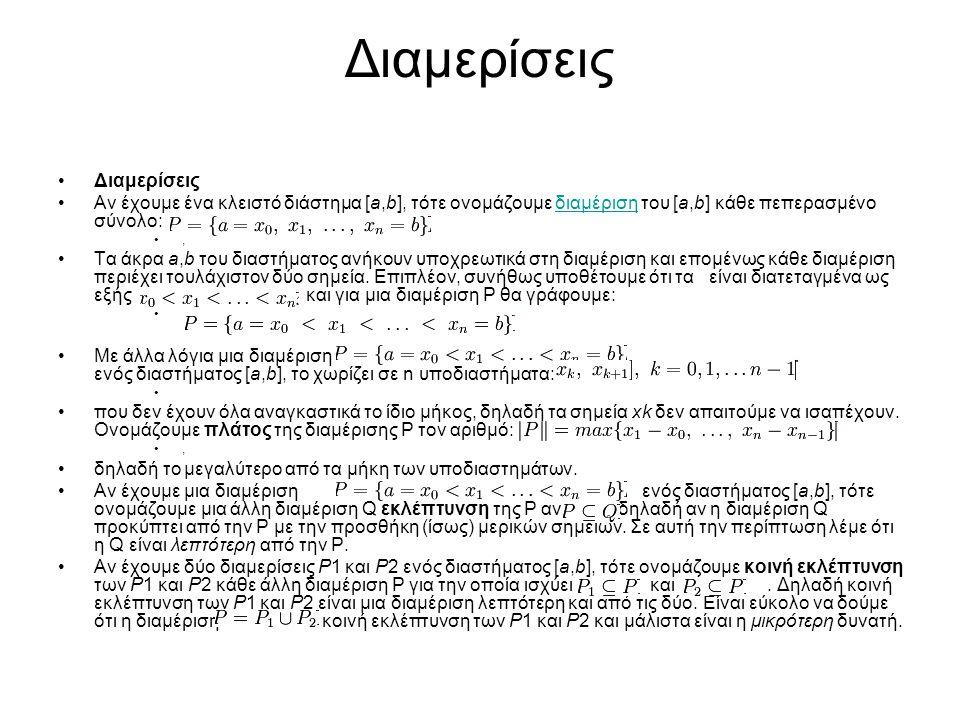 Διαμερίσεις Αν έχουμε ένα κλειστό διάστημα [a,b], τότε ονομάζουμε διαμέριση του [a,b] κάθε πεπερασμένο σύνολο:διαμέριση, Τα άκρα a,b του διαστήματος α