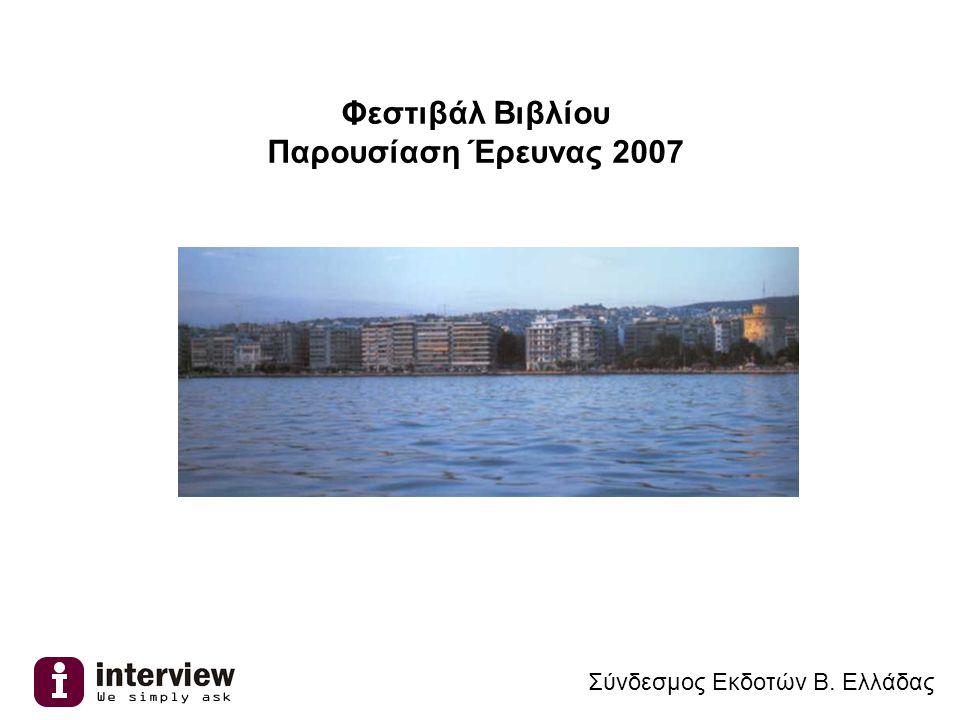 Φεστιβάλ Βιβλίου Παρουσίαση Έρευνας 2007 Σύνδεσμος Εκδοτών Β. Ελλάδας