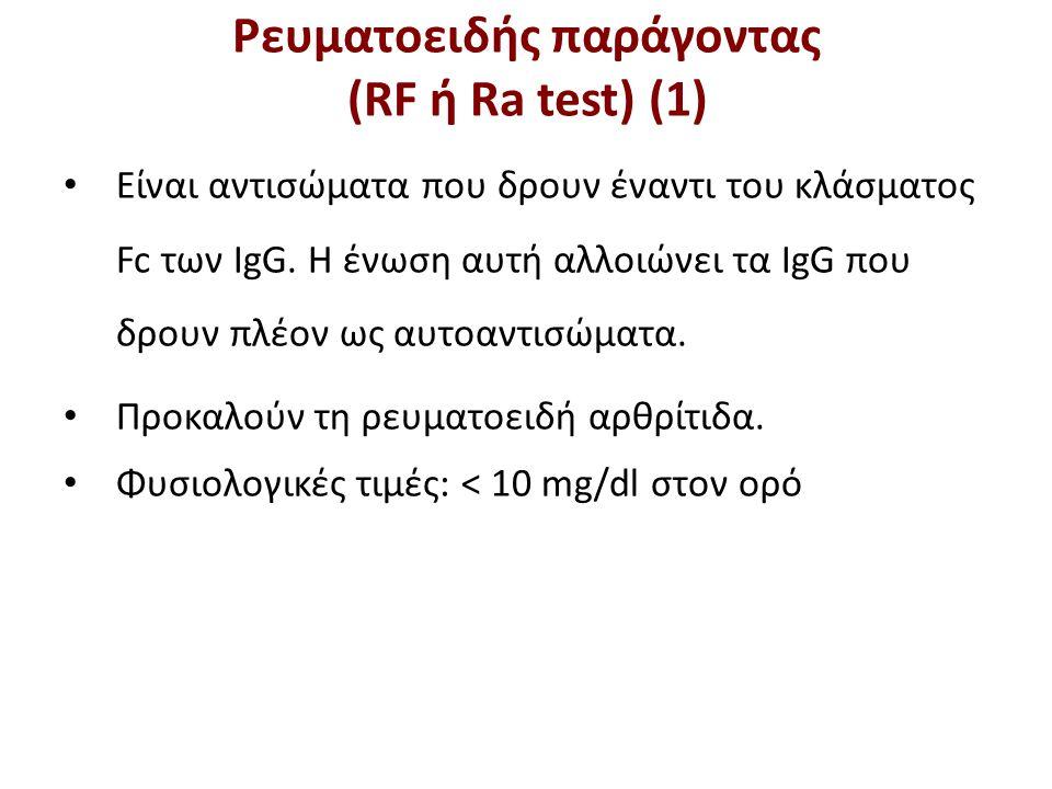 Ρευματοειδής παράγοντας (RF ή Ra test) (1) Είναι αντισώματα που δρουν έναντι του κλάσματος Fc των IgG.
