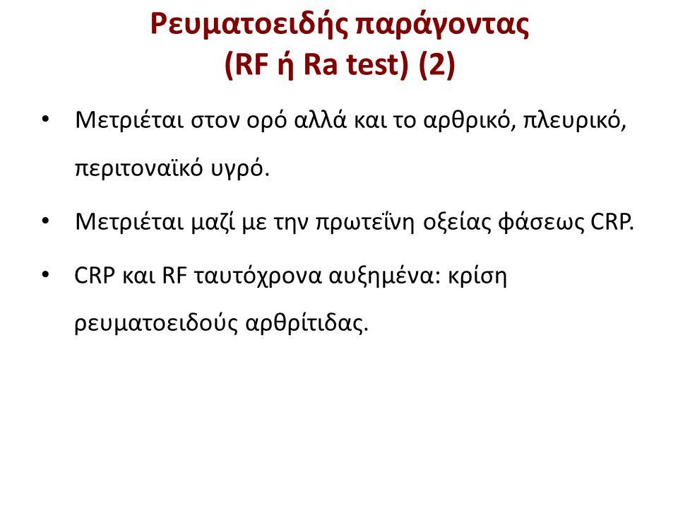 Ρευματοειδής παράγοντας (RF ή Ra test) (2) Μετριέται στον ορό αλλά και το αρθρικό, πλευρικό, περιτοναϊκό υγρό.