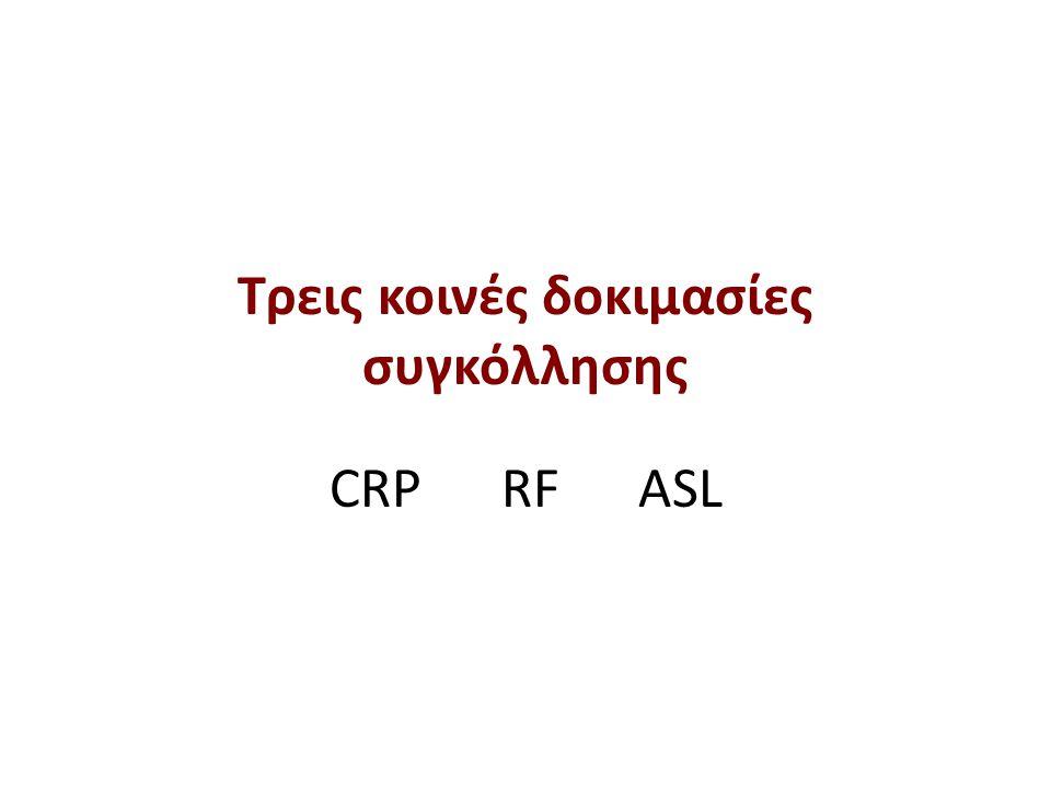 Τρεις κοινές δοκιμασίες συγκόλλησης CRP RF ASL