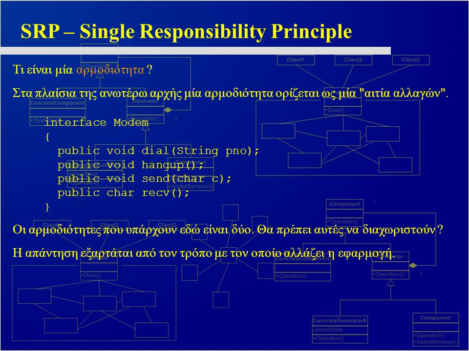 SRP – Single Responsibility Principle Τι είναι μία αρμοδιότητα .