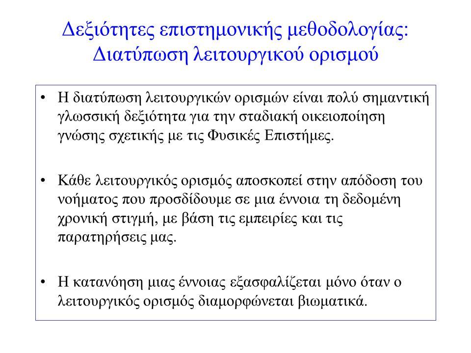 Δεξιότητες επιστημονικής μεθοδολογίας: Διατύπωση λειτουργικού ορισμού Η διατύπωση λειτουργικών ορισμών είναι πολύ σημαντική γλωσσική δεξιότητα για την σταδιακή οικειοποίηση γνώσης σχετικής με τις Φυσικές Επιστήμες.