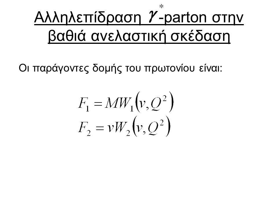 Αλληλεπίδραση -parton στην βαθιά ανελαστική σκέδαση Οι παράγοντες δομής του πρωτονίου είναι:
