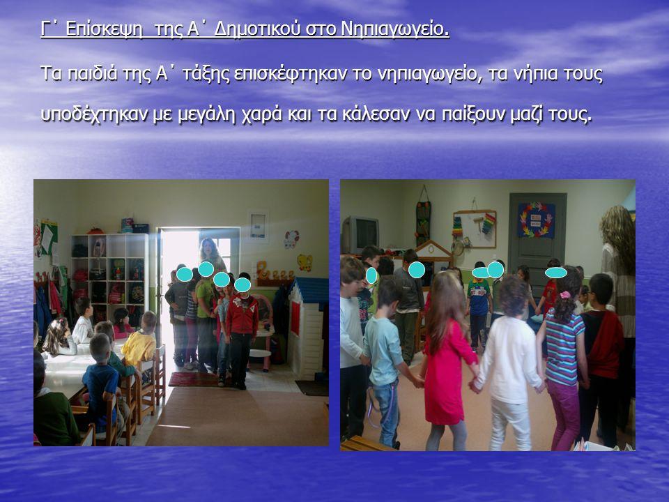 Γ΄ Επίσκεψη της Α΄ Δημοτικού στο Νηπιαγωγείο. Τα παιδιά της Α΄ τάξης επισκέφτηκαν το νηπιαγωγείο, τα νήπια τους υποδέχτηκαν με μεγάλη χαρά και τα κάλε